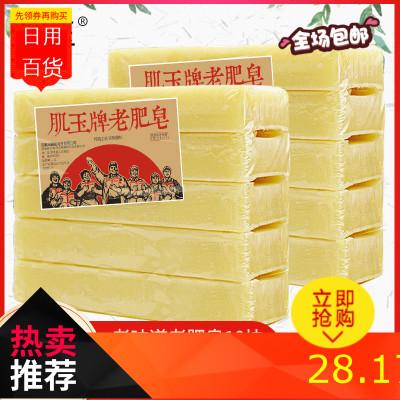 肌玉180g*10块整箱装加香土肥皂老肥皂去污肥皂洗衣皂批发 邮