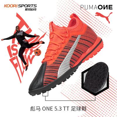 PUMA彪马PUMA ONE系列 5.3 TT钉碎钉高帮人草成人足球鞋男105648