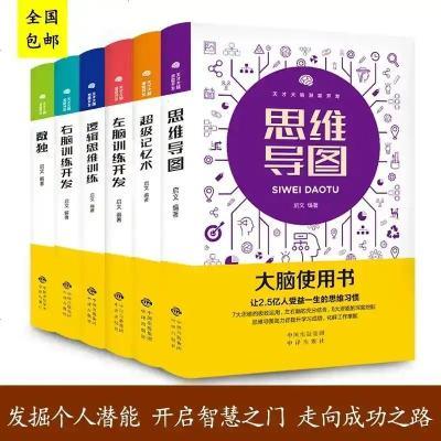 全套六冊大腦思維導圖訓練全集 老師推薦6-18歲孩子必讀書籍 超級記憶術思維導圖數獨邏輯思維訓練左右腦訓練大腦開