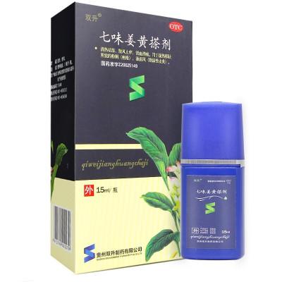 雙升七味姜黃搽劑15ml清熱祛濕止癢座瘡粉刺去痘