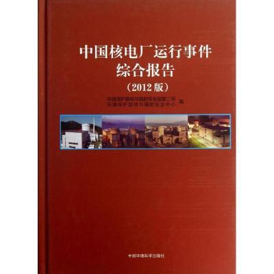 中國核電廠運行事件綜合報告 環境保護部核與輻射安全中心 環境保護部核與輻射安全監管二司 編 水利電力 專業科技