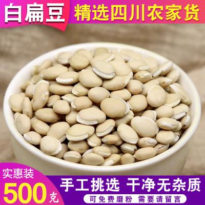 四川農家特級白扁豆500克 正品優質藥扁豆可打粉另有炒白扁豆