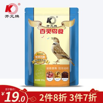 【2件8折】開元(KO)升級款系列 百靈鳥食 鳥糧 鳥飼料500g