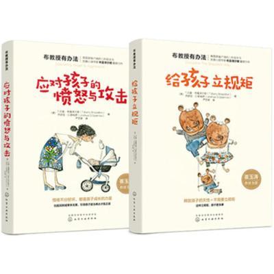 崔玉涛推荐:给孩子立规矩+应对孩子的愤怒与攻击(共2册)