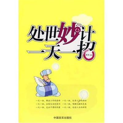 正版書籍 處世妙計一天一招 9787801289773 中國言實出版社