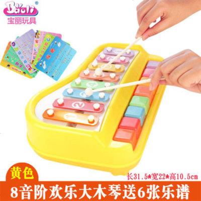 寶麗歡樂大木琴8音敲琴可彈奏小鋼琴益智幼兒童手敲琴嬰兒寶寶音樂玩具1-2歲