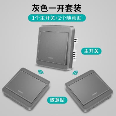 閃電客遙控開關無線遙控智能燈面板免布線控制器220v家用雙控遠程隨意貼 灰色一開套裝B:1個主開關+2個隨意貼
