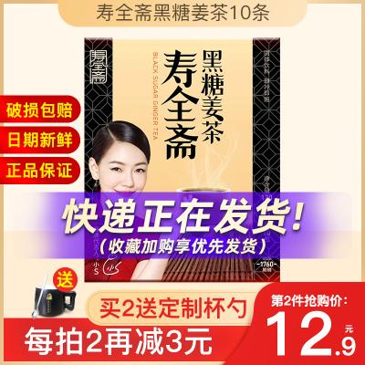 壽全齋黑糖姜茶 小袋裝 速溶飲品 黑糖姜茶 12g*10條120g 姜母老姜茶 姜塊 月經大姨媽女士