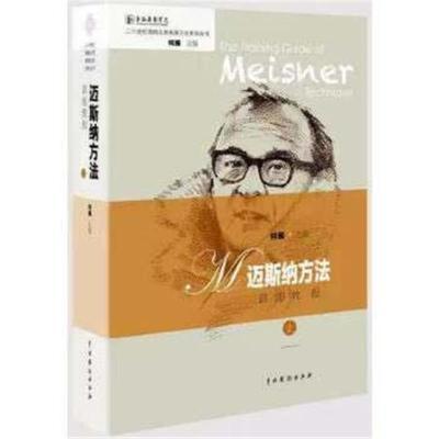 正版書籍 邁斯納方法訓練教程(全兩冊)(二十世紀戲劇大師表演方法系列叢書)