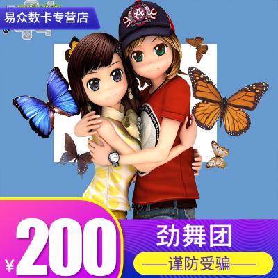 勁舞團點卡/勁舞團MB/久游一卡通200元20000久游休閑幣自動充值