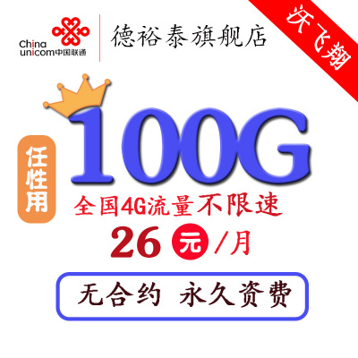 中国联通沃飞翔套餐卡26元100G无线wifi流量4g上网卡手机卡全国流量不限速 大流量卡学生卡