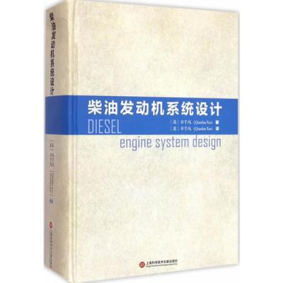 柴油發動機系統設計