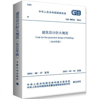 正版 2018建筑設計防火規范:GB 50016-2014 2018修訂版 消防規范建筑規范安全員考試書籍消防規范2