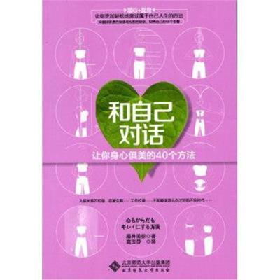 正版書籍 和自己對話:讓你身心俱美的40個方法 9787303157082 北京師范大學