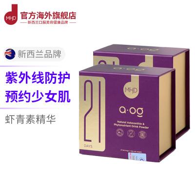 【兩盒裝】【愛美人士必備】新西蘭MHD 21天雙抗雪膚飲蝦青素抗糖沖劑 21袋/盒*2