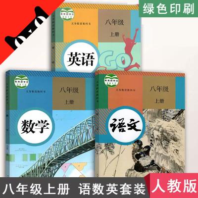 2020部編版人教版初二8八年級上冊語文數學英語書課本教材全套3本