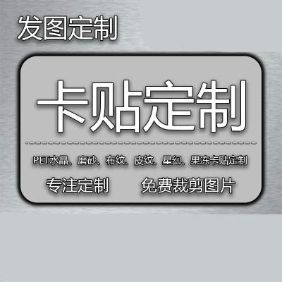 创意礼品 卡贴定制磨砂水晶果冻防水学生饭卡贴纸订做动漫公交卡贴diy