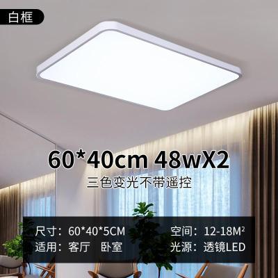 超薄led吸顶灯圆形现代简约北欧家用长方形客厅灯饰餐厅卧室灯具 白长60*40三色36W