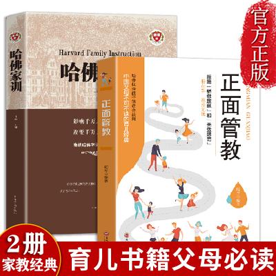 教育孩子的書籍2冊 哈佛家訓全集正版李玫瑾育兒書籍父母必讀家庭教育養育男孩女孩0-3到6歲十幾歲