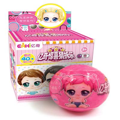 億奇 驚喜猜猜拆樂 多彩女孩人偶泡泡球 兒童益智 公主奇趣魔法蛋盲盒 玩名堂億奇猜拆樂 N-CCS小款娃娃 款隨機
