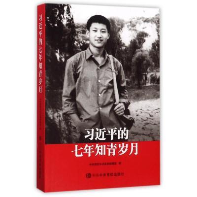 習近平的七年知青歲月 中央黨校采訪實錄編輯室 著 著 社科 文軒網