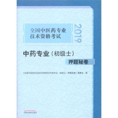 2019-中药专业(初级士)押题秘卷-全国中医药专业技术资格考试