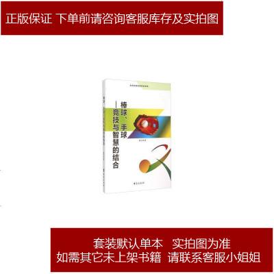棒球手球 競技與智慧的結合(民閱讀體育知識讀本) 9787516804339