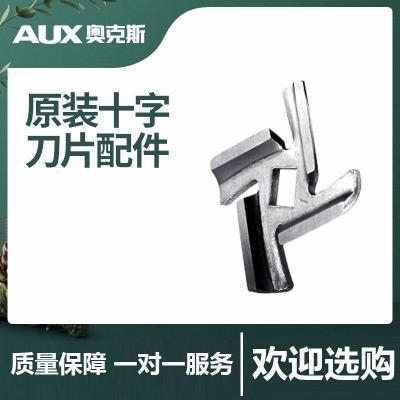 奧克斯(AUX)絞肉機-J312十字刀片立體菱形刀片扇形刀片不銹鋼