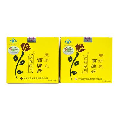 【买2送1】汉苑良方百消丹玉妍丸2瓶/盒 祛黄褐斑 适宜有黄褐斑的成年女性