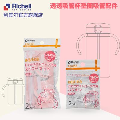Richell利其爾硅膠吸管透透杯吸管配件(兩根裝)吸管杯配件吸管配件吸管杯吸管配件兒童水杯吸管配件兒童水壺吸管配件