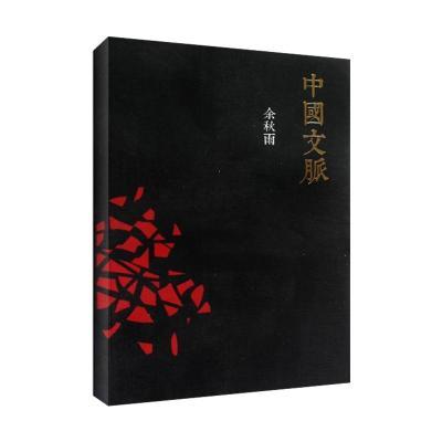 中國文脈  余秋雨《文化苦旅》后珍視的總結之作 首度完整梳理中國文學發展脈絡 找回文化自信,重建民族自信 中國文學簡史