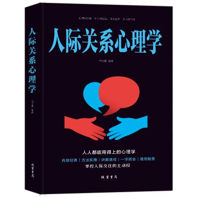 人際關系心理學書籍書為人處事溝通讀心術心理學入情商書籍口才訓練溝通青春勵志營銷銷售技巧類書籍暢