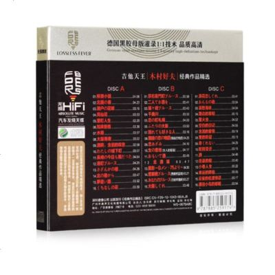 汽車載CD輕音樂光盤木村好夫吉他柳瀨小鎮歌曲專輯cd黑膠無損碟片