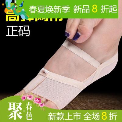 女成人肚皮舞鞋子印度舞蹈鞋芭蕾舞软底体护脚掌套练功鞋脚垫