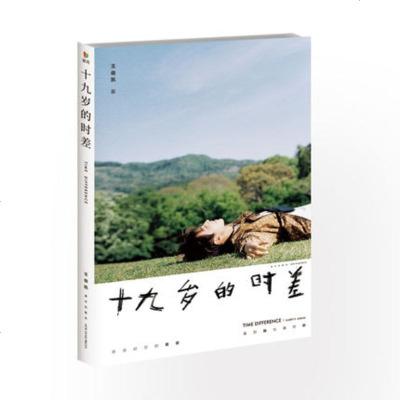 【正版 】十九岁的时差 【随书赠明信片】王俊凯新书 DFH 计官方销量送明信片 人气偶像明星随笔写真书
