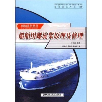 正版 船舶用螺旋桨原理及修理 孙自力 哈尔滨工程大学出版社 9787811335385 书籍