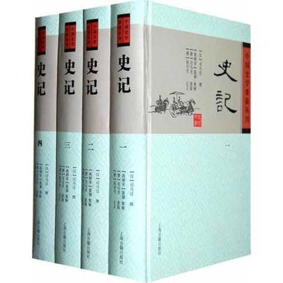史记(全4册) (汉)司马迁 著 文学 文轩网