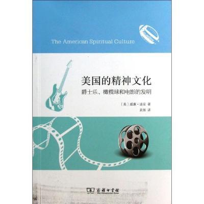 美國的精神文化:爵士樂橄欖球和電影的發明9787100090223商務印書館
