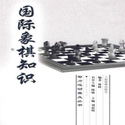 正版书籍 智力运动普及丛书:象棋知识 9787500937135 人民体育出版社