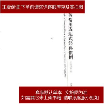 漢譯英常用表達式經典慣例 陸國強 編 上海外語教育出版社 9787544623001
