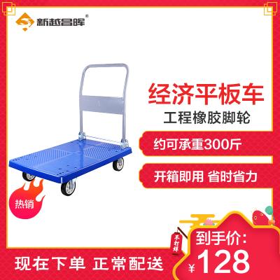 新越昌晖平板车小推车手推车拉货车搬运车小拖车拉杆车塑钢车身47x73承重约300斤D22006
