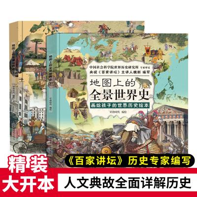正版地圖上的全景世界歷史全兩冊百家講壇編寫百科畫給孩子的繪本書籍書7-10歲小學生課外書籍一二三年級說給兒童的知識漫
