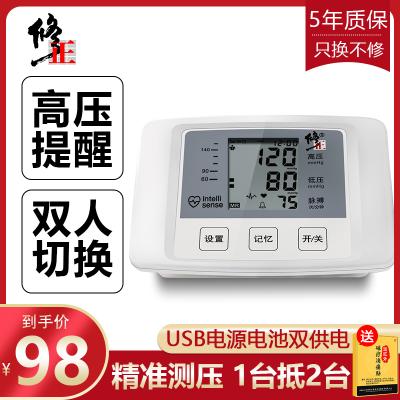 【含电源】修正BSX585 医用电子血压测量仪家用上臂式血压器 全自动测量语音高智能 一键测量 电子血压计实用款