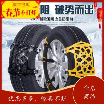 轿车轮胎雨雪泥沙加厚牛筋应急汽车防滑链片条 雪地链