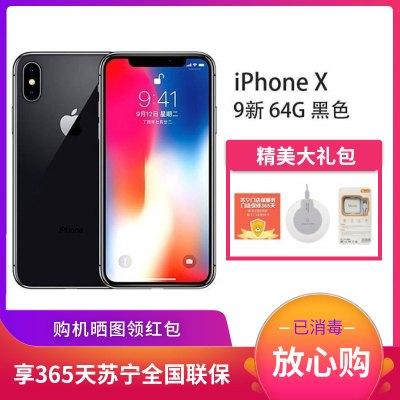 【二手95新】Apple/蘋果 iPhone X 64GB 深空灰 國行正品 全網通4G手機 二手手機 二手蘋果X