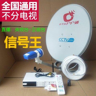 戶戶通機頂盒衛星電視接收器天線電視鍋蓋免定位戶戶通接收機禮品