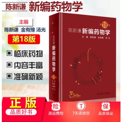 新编药物学(第18版)2019版