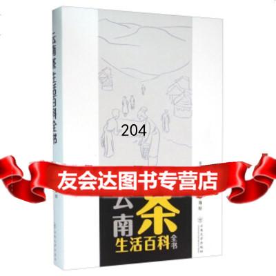 云南茶生活百科全書97848224389周重林,陳海標,云南大學出版社 9787548224389