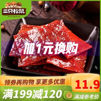滿199減120【三只松鼠_豬肉脯100g】休閑零食鹵味小食豬肉干靖江特產