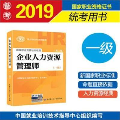 正版书籍 企业人力资源管理师(一级)(第三版)(、指定教材,新版上市!) 978